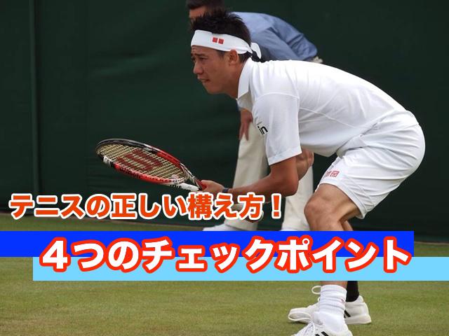 テニスの正しい構え方!ショットが安定する4つのチェックポイント!