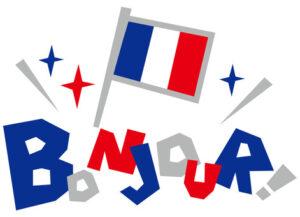 フランスの国旗とフランス語