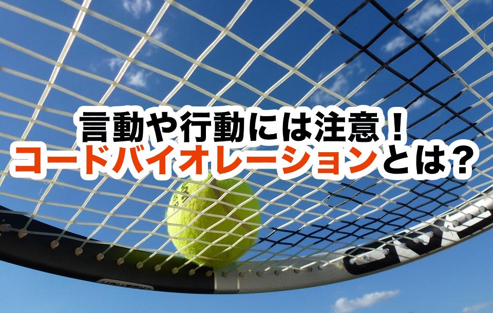 【テニス用語】言動や行動には注意!コードバイオレーションとは?